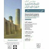 چهارمین کنگره تاریخ معماری و شهرسازی ایران-خوزستان