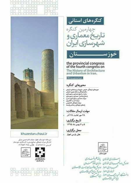 کنگره تاریخ معماری و شهرسازی ایران-خوزستان