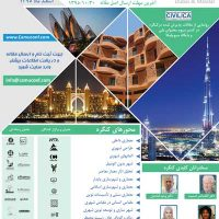 سومین کنگره بین المللی پایداری در معماری و شهرسازی – دبی و مصدر