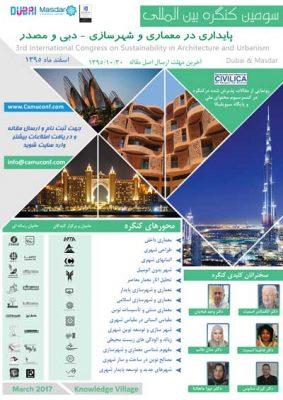 سومین-کنگره-بین-المللی-پایداری-در-معماری-و-شهرسازی---دبی-و-مصدر