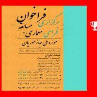 فراخوان مسابقه معماری موزه جازموریان