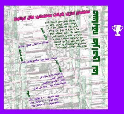 مسابقه طراحی نمای شرکت هلال ایرانیان
