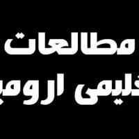 دانلود مطالعات اقلیمی شهر ارومیه