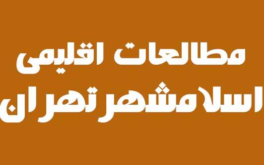 مطالعات-اقليمي-اسلامشهر-تهران
