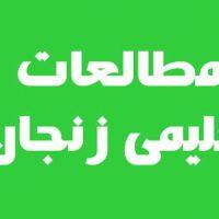 دانلود مطالعات اقليمي زنجان