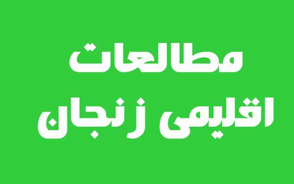 مطالعات-اقليمي-زنجان