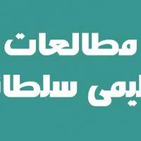 دانلود مطالعات اقلیمی شهر سلطانیه زنجان