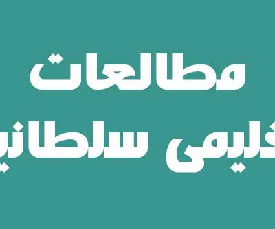 مطالعات-اقليمي-سلطانیه