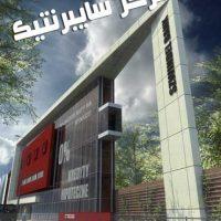 خرید رساله معماری با عنوان مركز سايبرنتيك