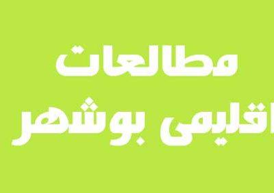 مطالعات-اقلیمی-بوشهر