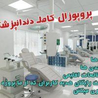 دانلود رساله کامل دندانپزشکی