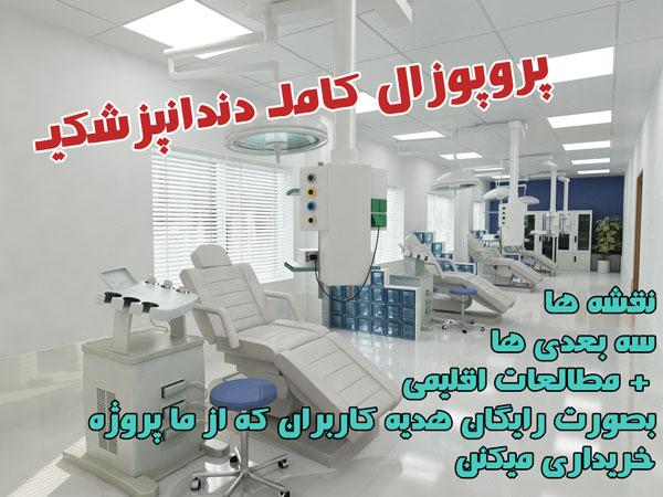 دانلود مطالعات دندانپزشکی