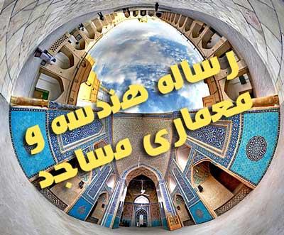 رساله-هندسه-و-معماری-مساجد