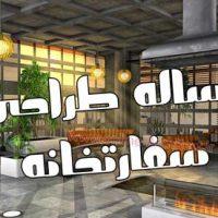 دانلود مطالعات طراحي سفارتخانه