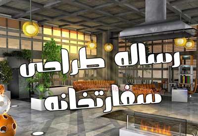 رساله-طراحي-سفارتخانه