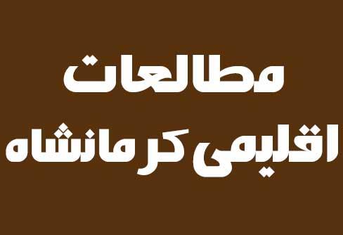 مطالعات-اقلیمی-کرمانشاه