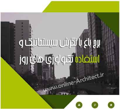 برج-باغ-با-نگرش-سیستماتیک-و-استفاده-تکنولوژی-های-روز