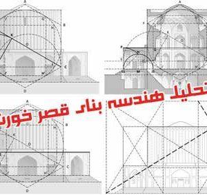 تحلیل هندسه بنای قصر خورشید