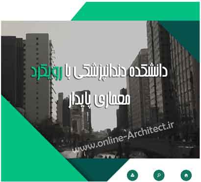 دانشکده-دندانپزشکی-با-رویکرد-معماری-پایدار
