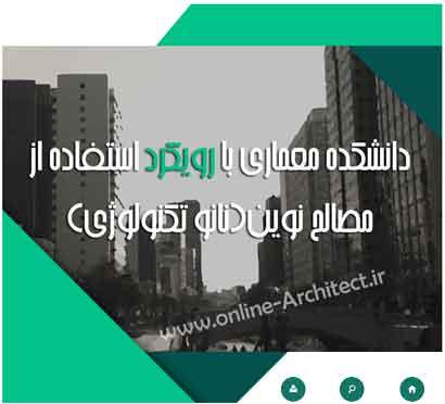 دانشکده معماری با رویکرد استفاده از مصالح نوین(نانو تکنولوژی)