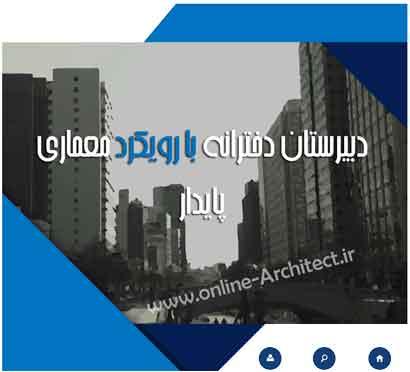 دبیرستان-دخترانه-با-رویکرد-معماری-پایدار