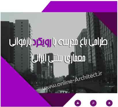 طراحی-باغ-مدرسه-با-رویکرد-بازخوانی-معماری-سنتی-ایرانی