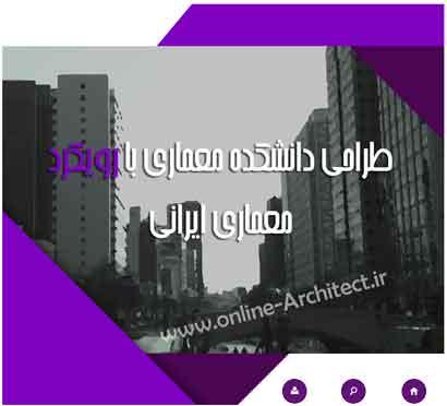 طراحی دانشکده معماری با رویکرد معماری ایرانی