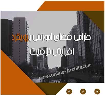 طراحی-فضای-اموزشی-بارویکرد-افزایش-خلاقیت