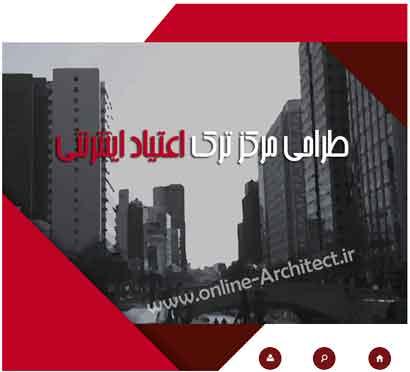 طراحی-مرکز-ترک-اعتیاد-اینترنتی