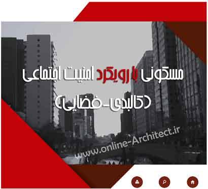 مسکونی-با-رویکرد-امنیت-اجتماعی-(کالبدی-فضایی)