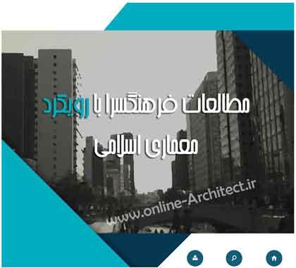 مطالعات فرهنگسرا با رویکرد معماری اسلامی